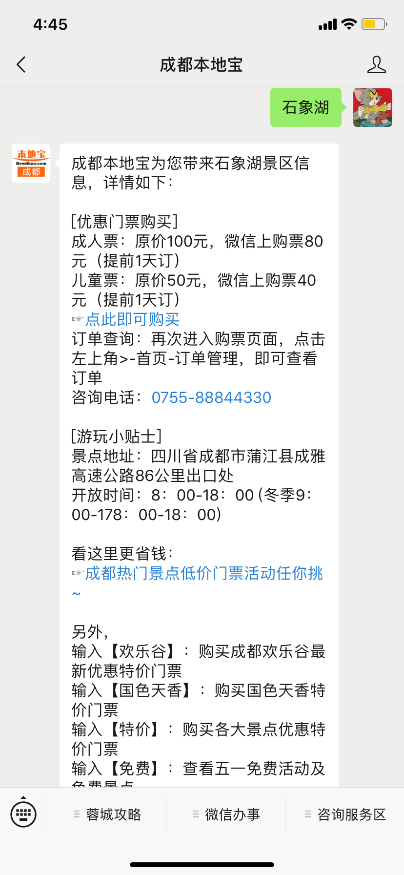 成都石象湖2019年五一优惠门票购买入口