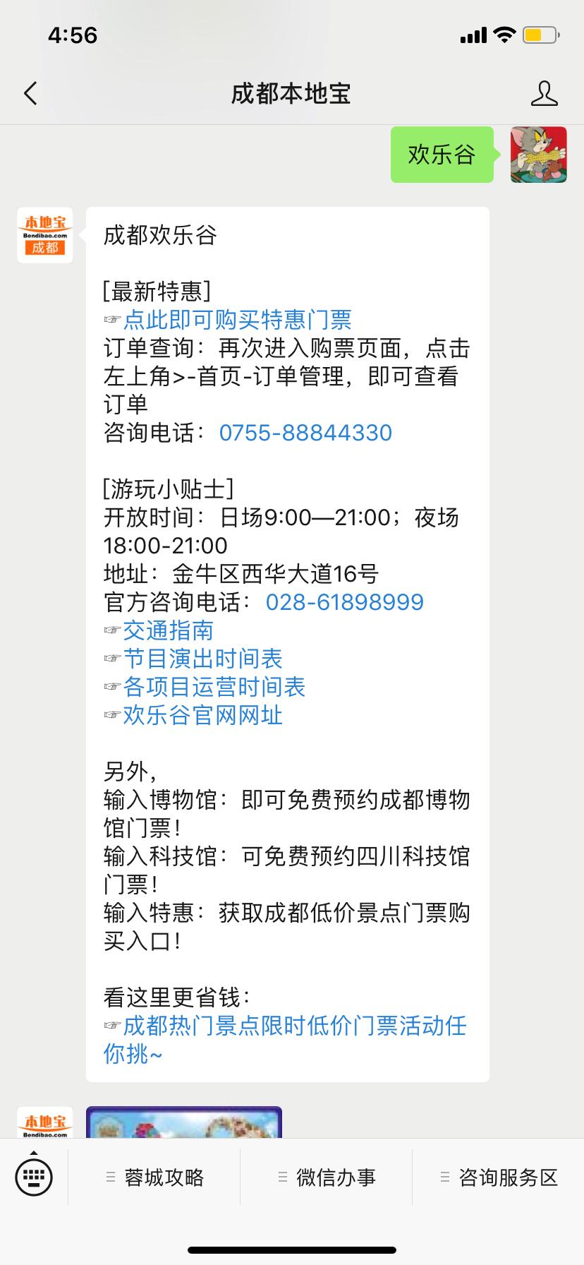 2019年五一成都欢乐谷活动门票购买入口