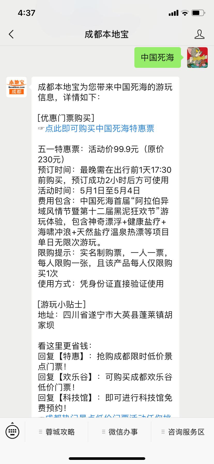 2019年五一中国死海特惠门票购买入口