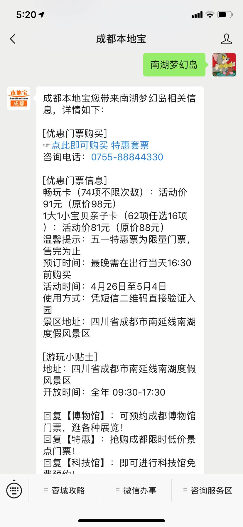 成都南湖梦幻岛2019年五一优惠门票信息