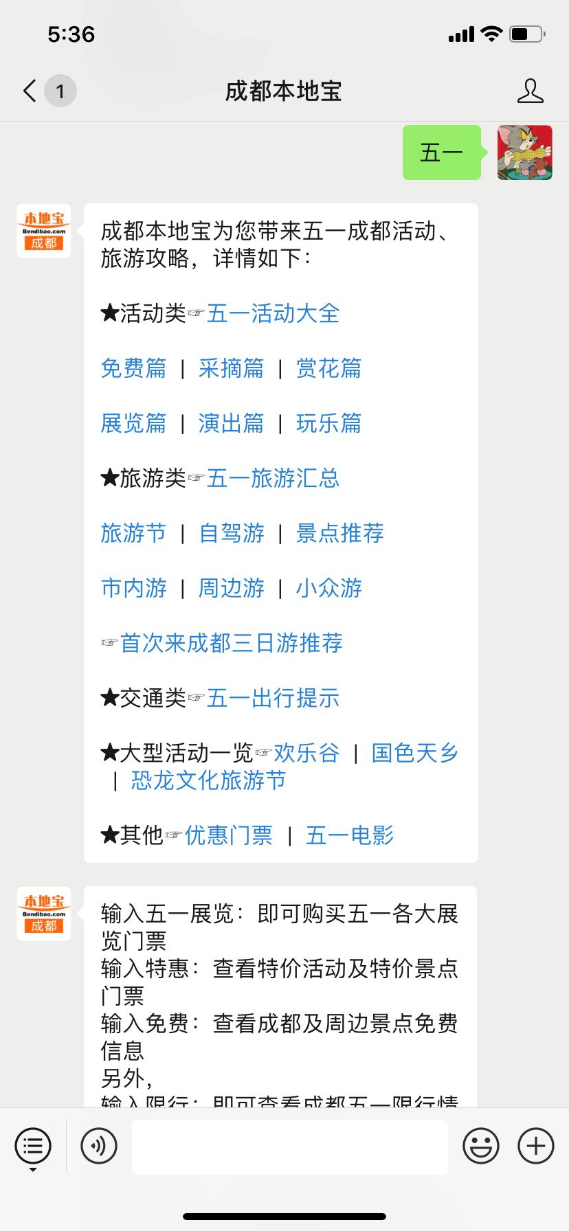 2019年成都金堂花田广兴芍药花节(时间 地点 活动)