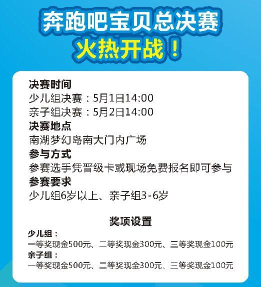 2019年成都南湖梦幻岛五一活动(时间 地点 门票)