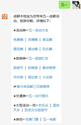 2019年成都都江堰四日游攻略(路线)