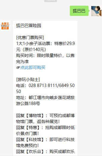 2019都江堰狐巴巴星球五一嘉年华活动一览