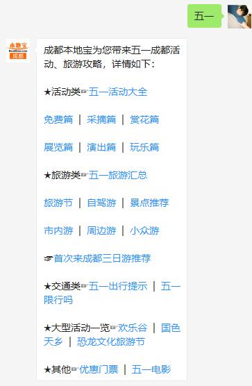 成都青城水立方漂流2019五一特惠门票购买