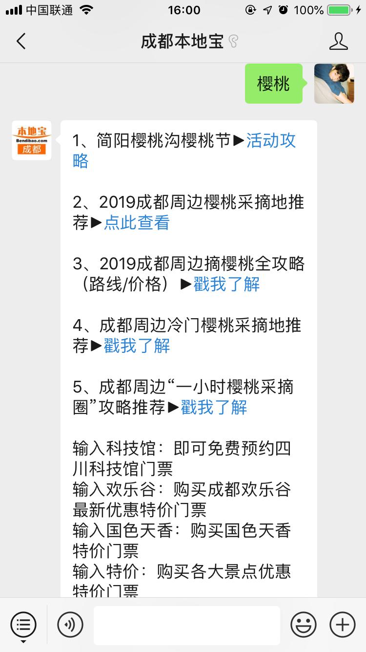2019成都周边樱桃采摘地推荐 一两天就可打来回