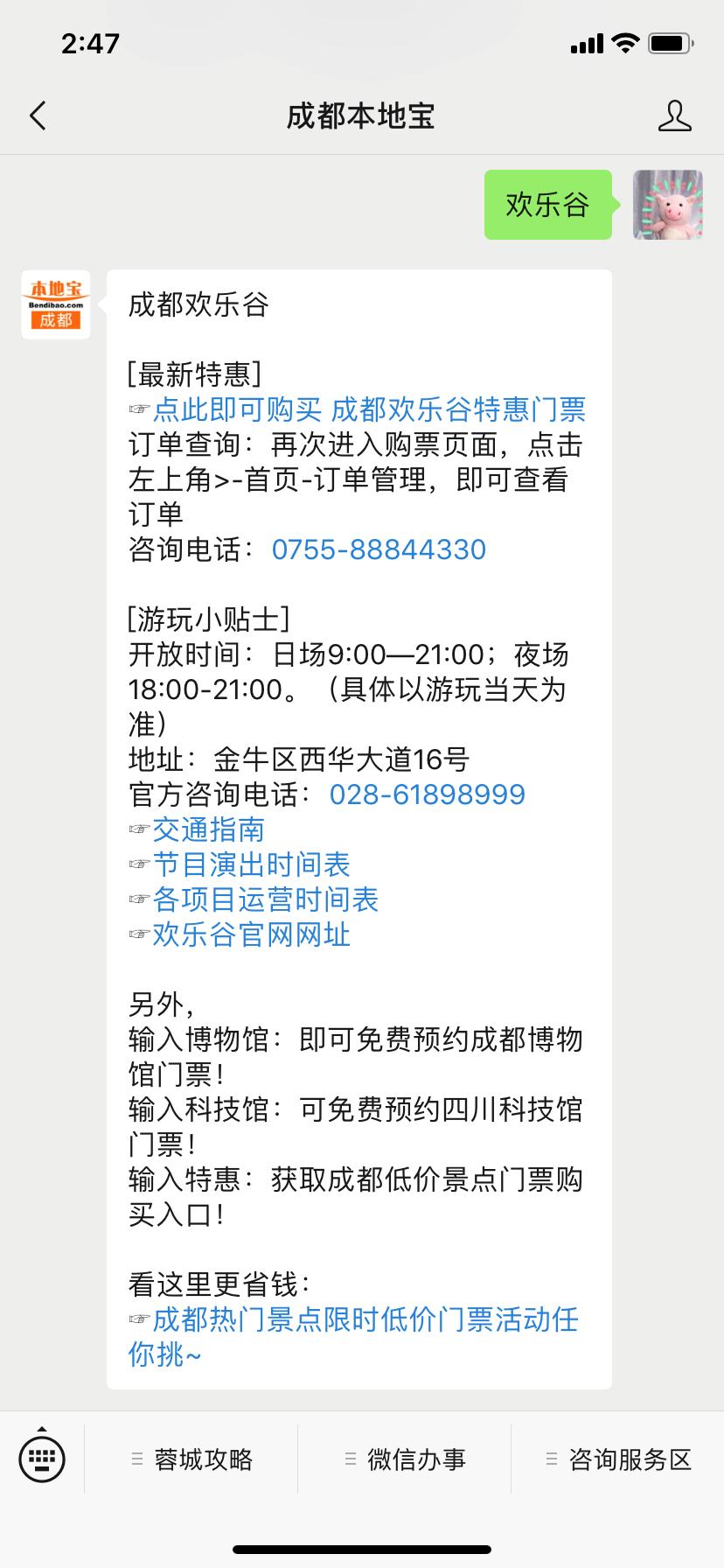 2019年成都欢乐谷夏季清凉卡详情介绍