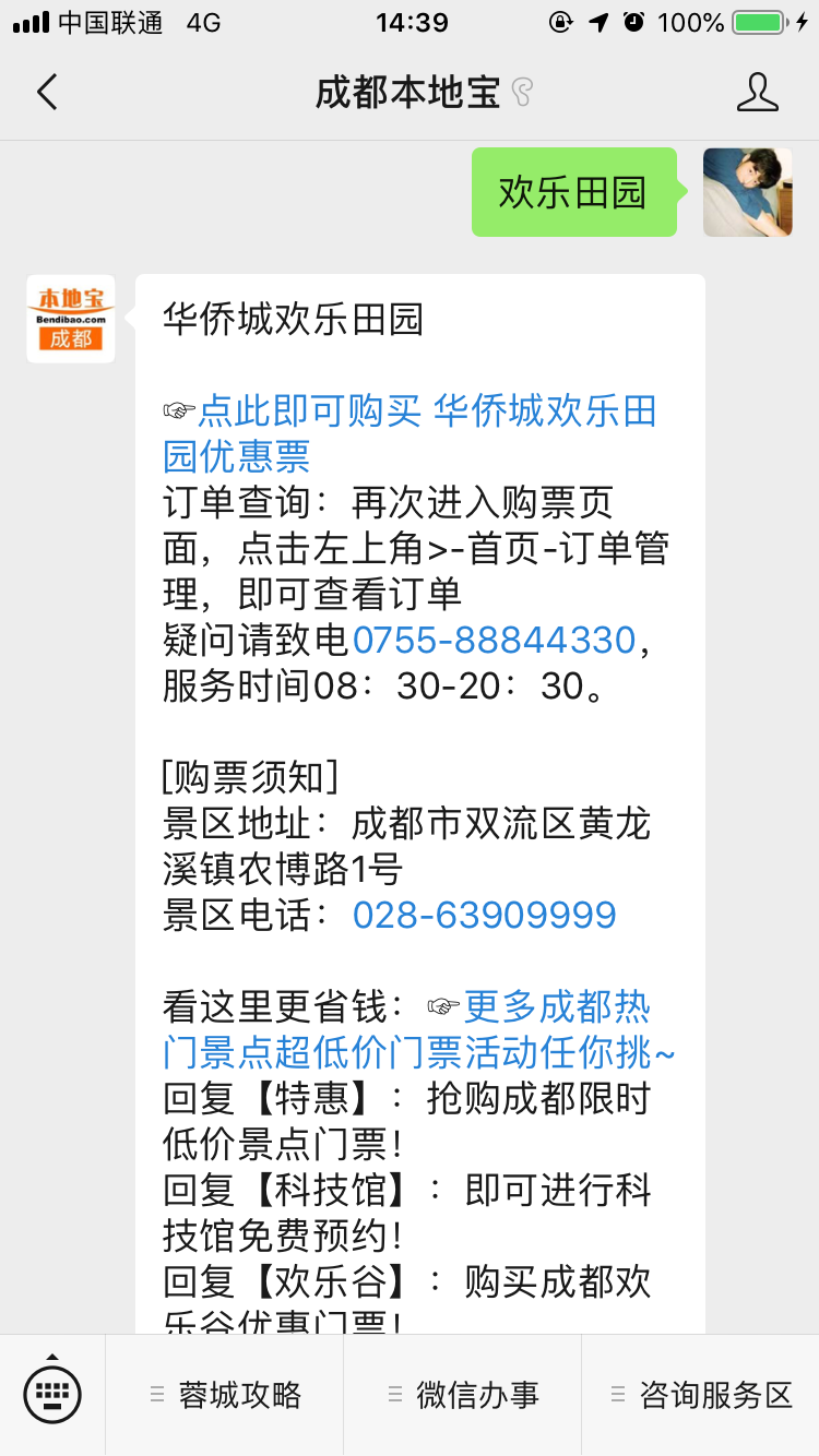2019成都欢乐田园六一儿童节要门票吗?