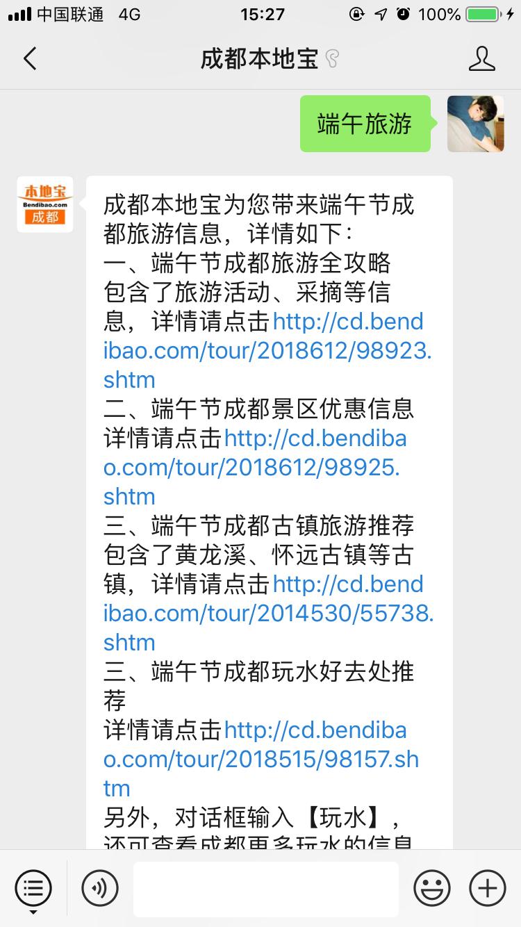 2019成都端午节当地人推荐好去处
