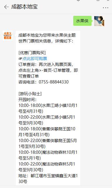 2019六一儿童节成都都江堰水果侠活动