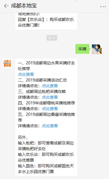 2019六月成都周边桃子采摘全攻略