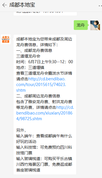 2019端午节成都三道堰活动汇总(活动时间 地点)