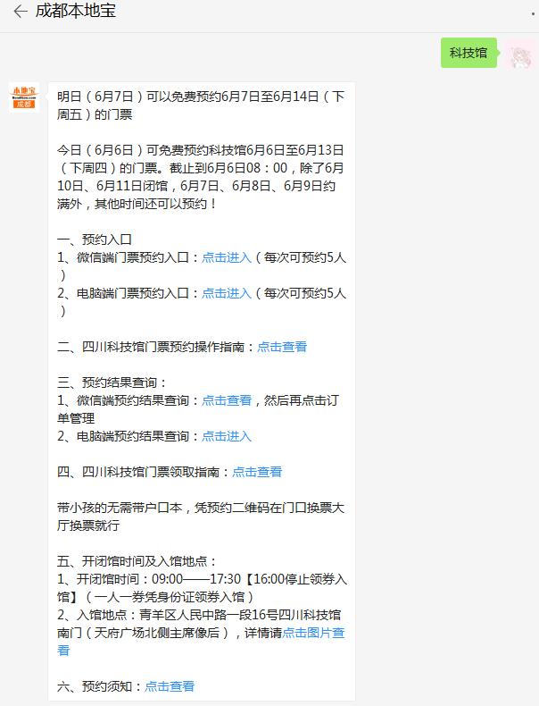四川科技馆参观门票领取指南