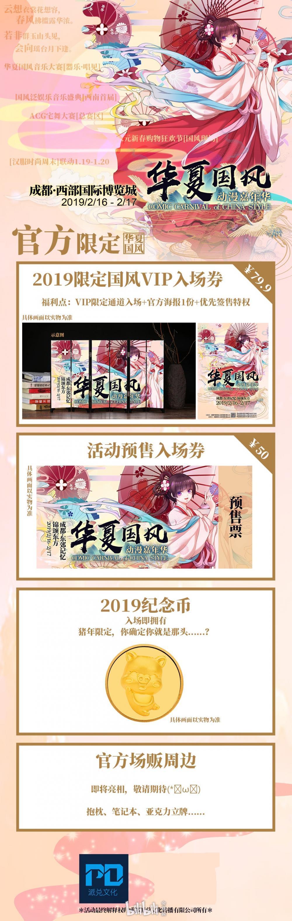 2019年成都华夏国风动漫嘉年华