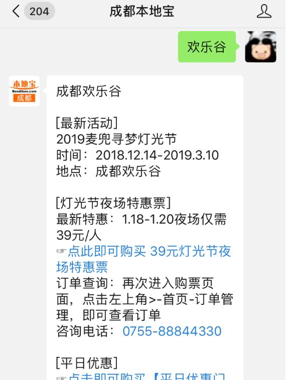 2019年成都欢乐谷新春活动门票购买入口