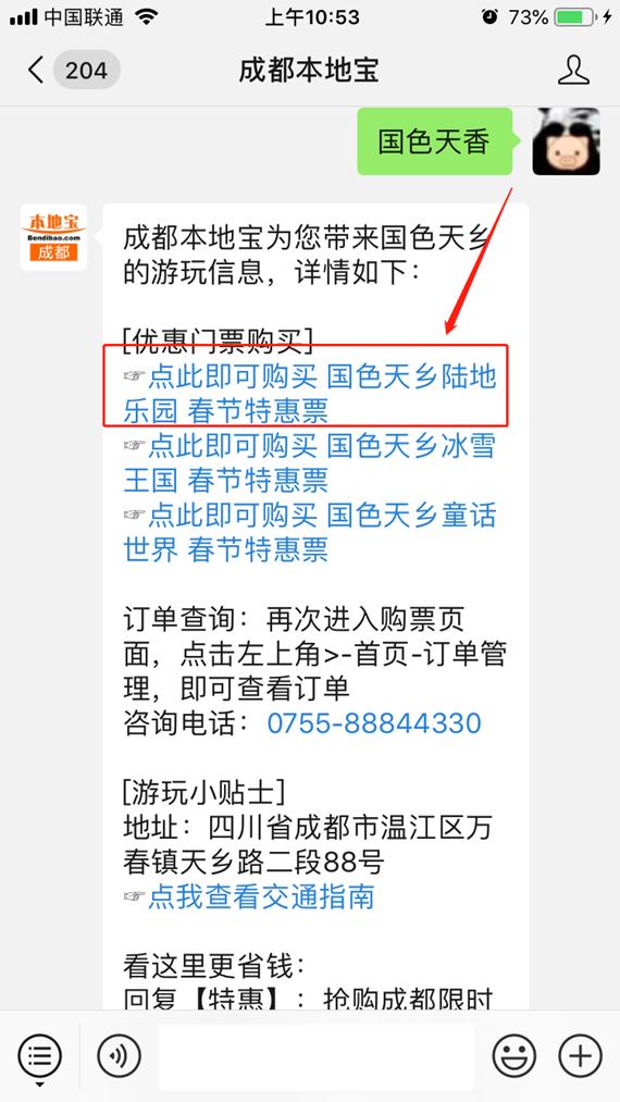 2019年成都国色天香春节活动优惠门票购买入口