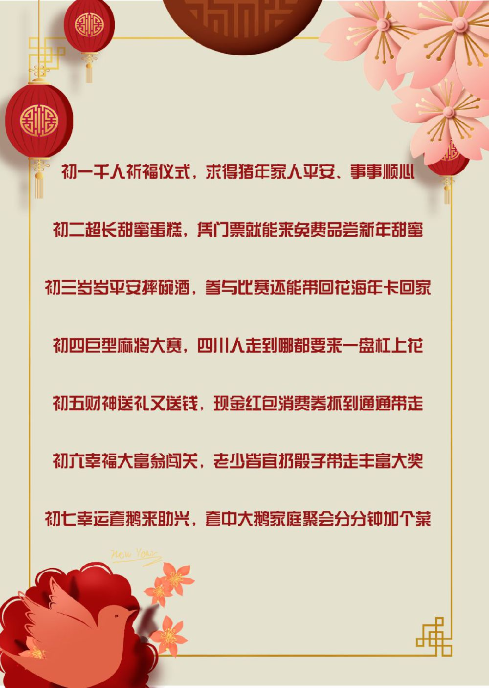 2019年成都国际客家民俗灯会(时间 地点 门票)