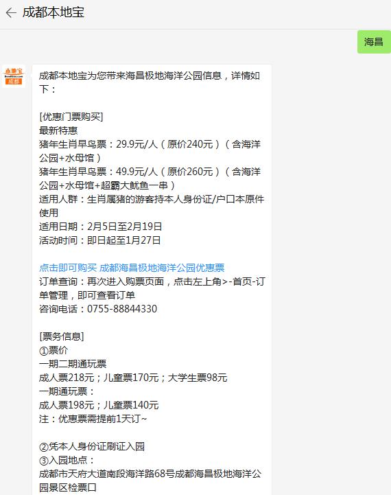 2019年成都海昌极地海洋公园海洋大庙会(时间 活动 门票)