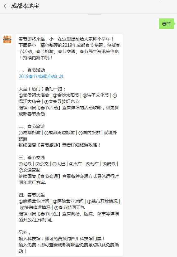 2019成都文殊坊新春大庙会是什么时候