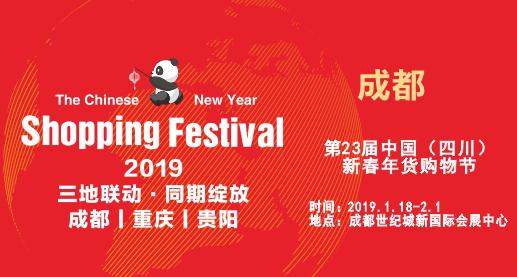 2019年成都新春年货购物节攻略(时间 地点 活动)