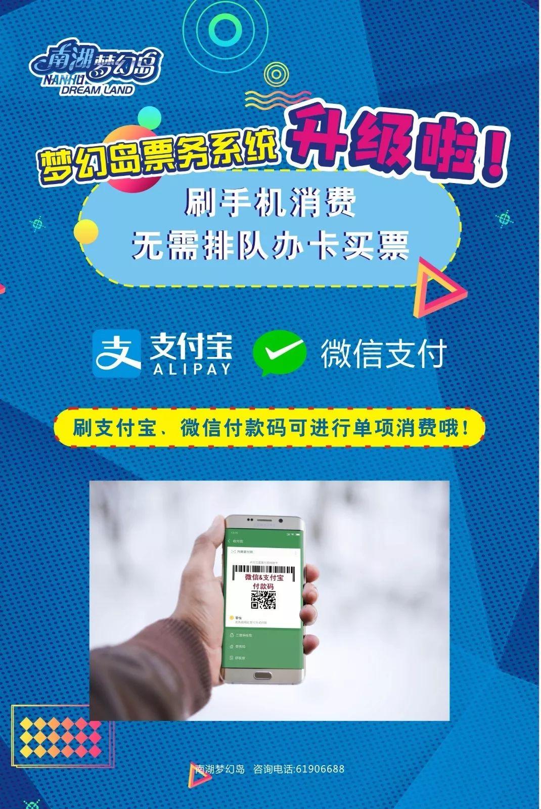 2019年成都南湖梦幻岛春节狂欢(时间 地点 节目)