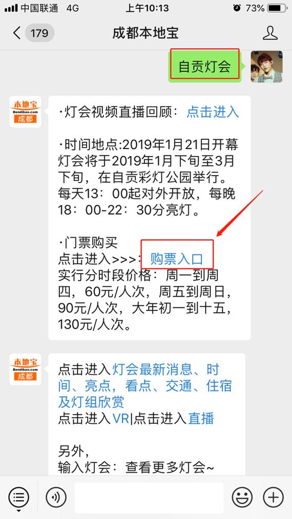 2019年自贡灯会新春优惠门票购买入口