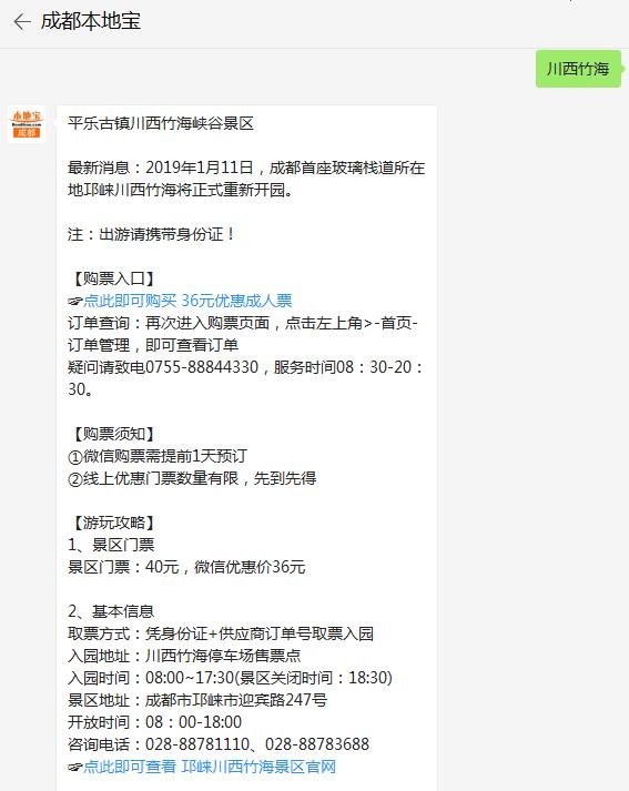 2019年成都凤求凰灯光节(时间 地点 活动)