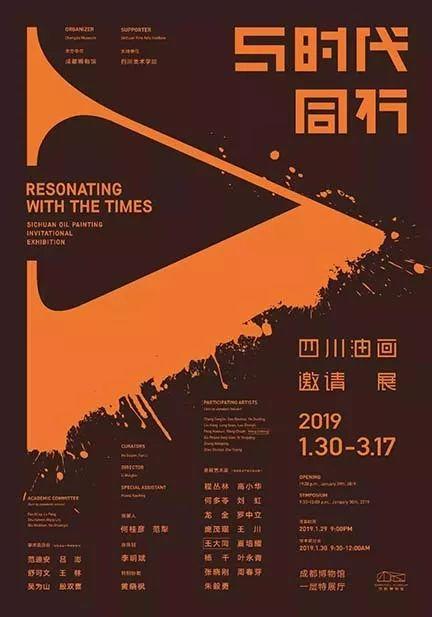 2019年成都春节期间有哪些展会