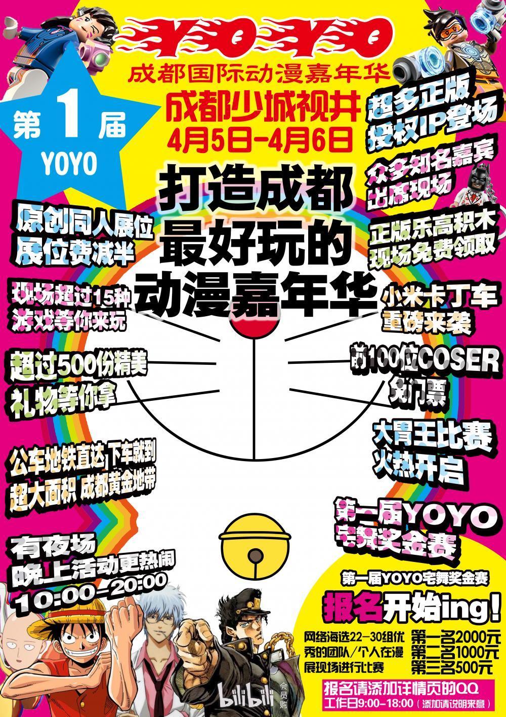 2019年YOYO成都国际动漫嘉年华(时间+地点+门票)