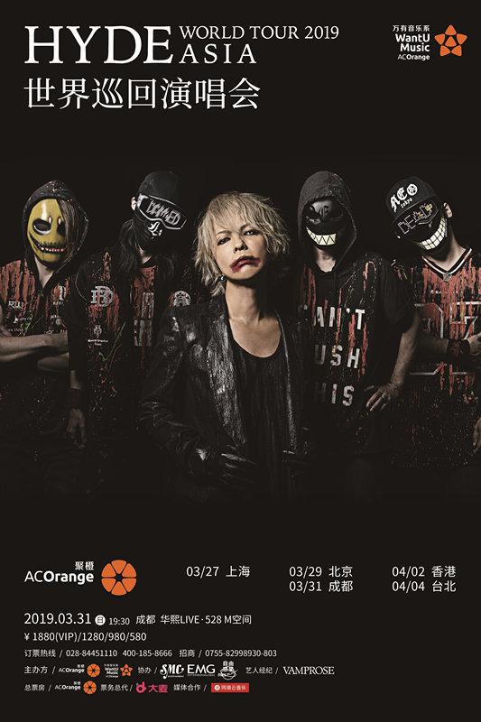 2019年HYDE世界巡回演唱会成都站(时间+地点+门票)