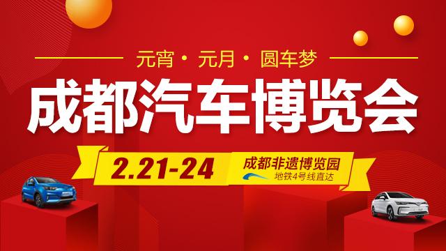 2019年成都元宵节汽车博览会(时间+地点+门票)