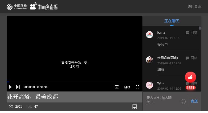 2019成都339天府熊猫塔烟花秀直播入口(附时间)