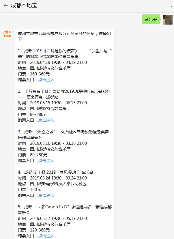 2019成都宫崎骏夏之青春音乐会(时间 地点 门票)