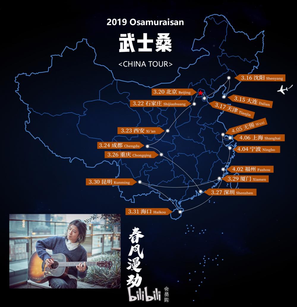 2019成都武士桑春风漫动音乐会(时间 地点 门票)