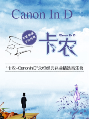 2019年成都卡农经典名曲音乐会(时间 地点 门票)