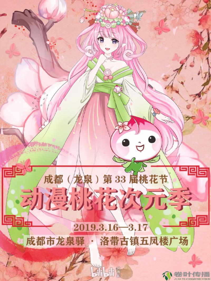 2019成都第33届桃花节动漫桃花次元季(时间 地点 门票)