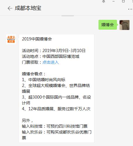2019年中国婚博会攻略(时间 地点 门票)