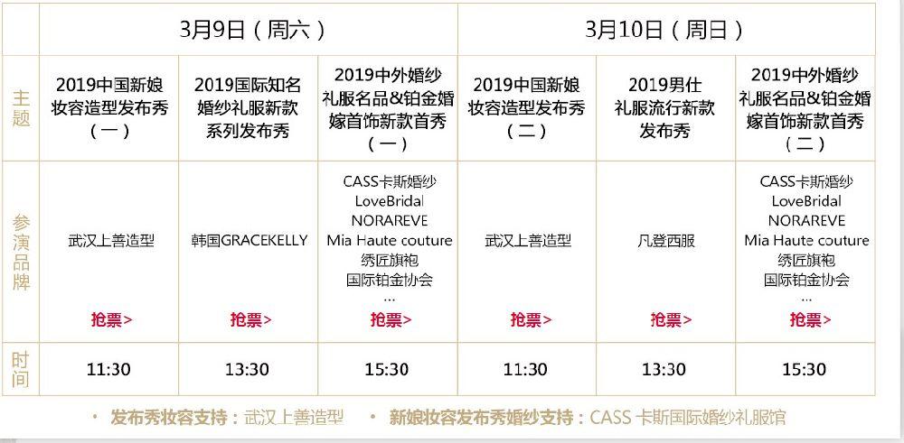 2019成都婚博会时尚发布秀时间表