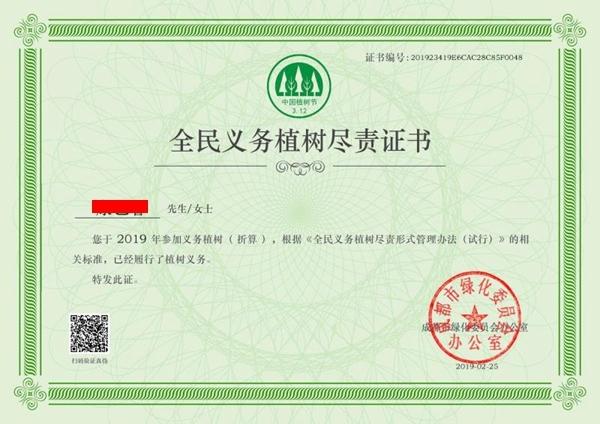 成都全民义务植树尽责证书和国土绿化荣誉证书样式及获取方式