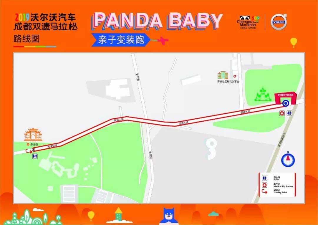 2019成都双遗马拉松亲子变装跑领物信息