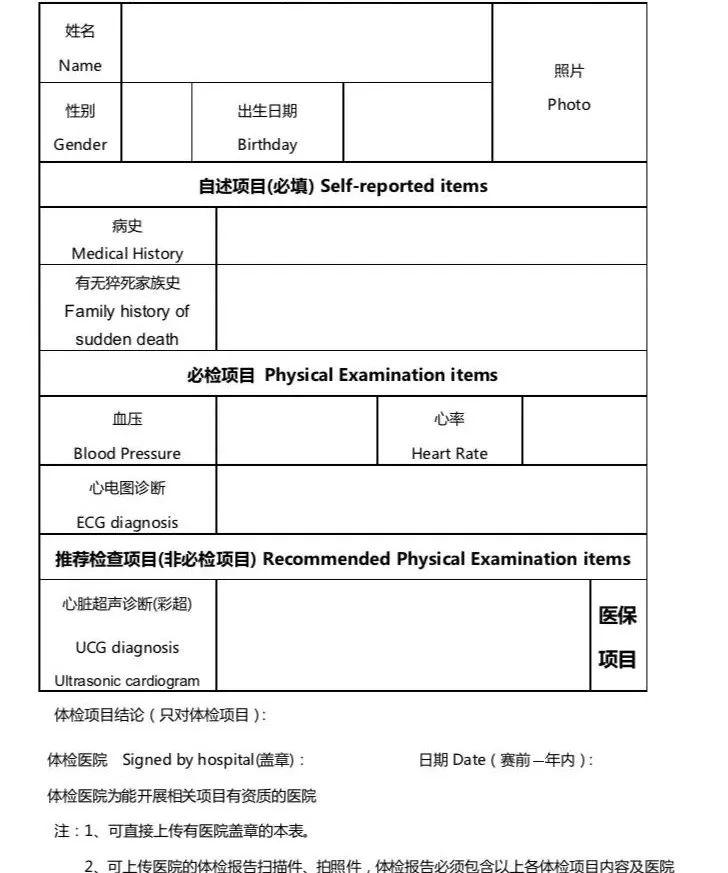 2019成都双遗马拉松参赛跑者免费体检指南