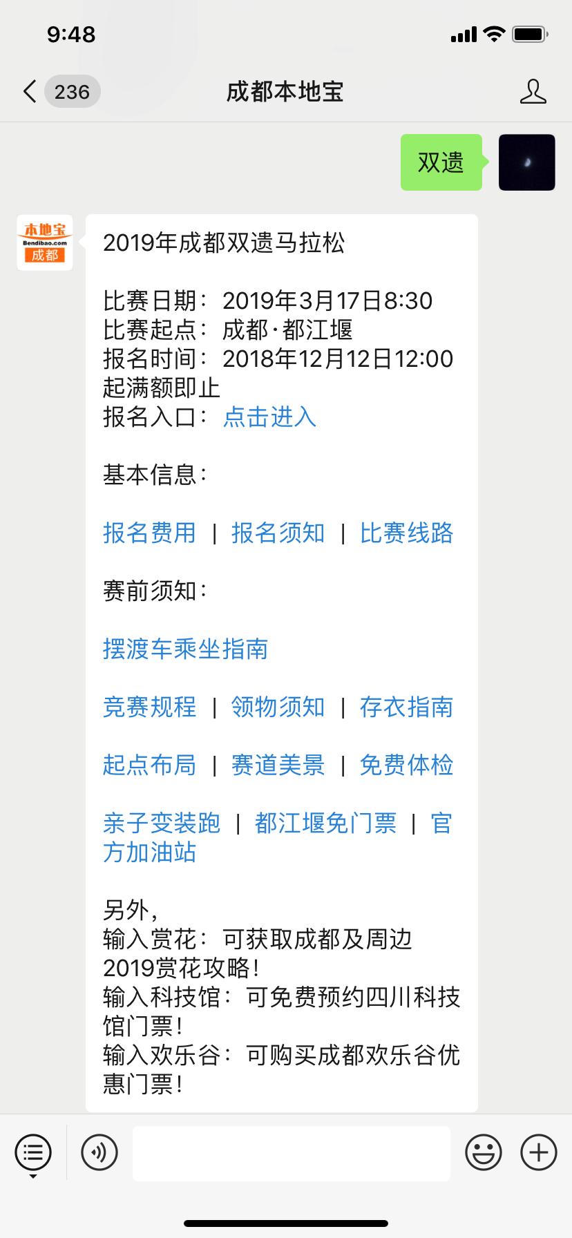 2019成都双遗马拉松攻略(时间 地点 线路)