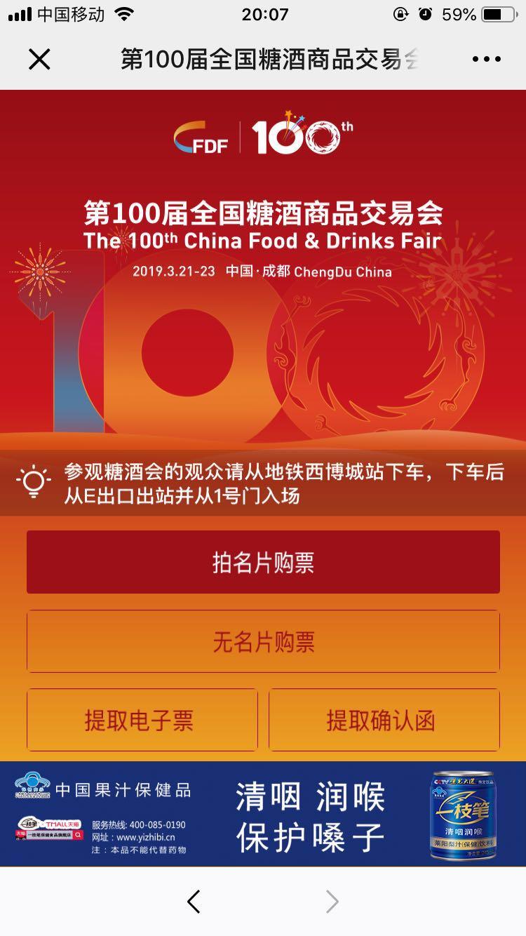 2019成都糖酒会门票购买操作指南
