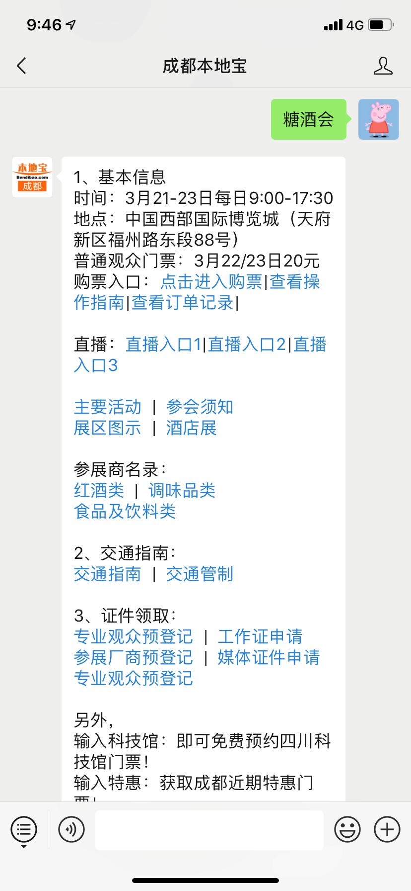 2019成都糖酒会看展攻略(时间 地点)