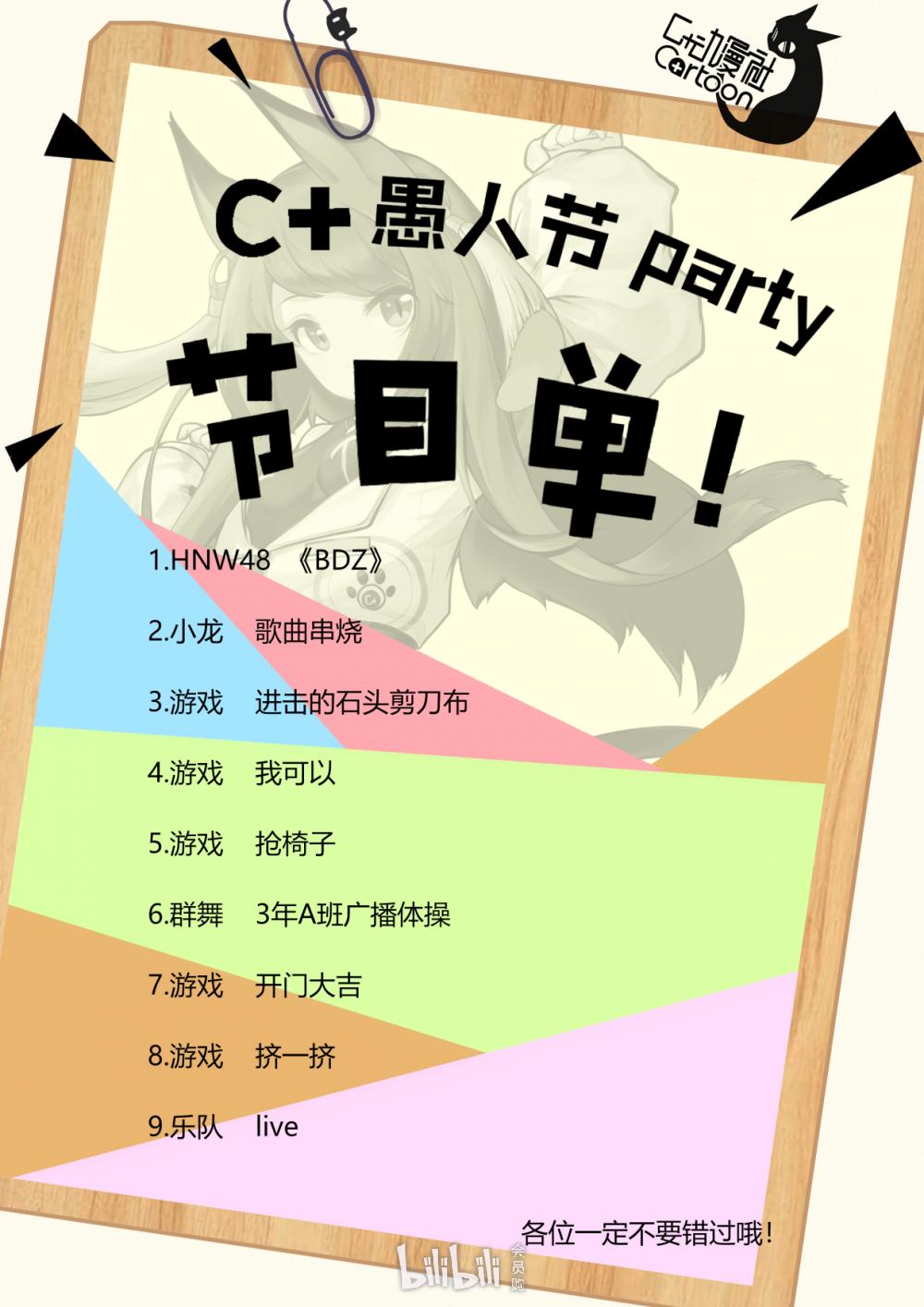 2019年四川音乐学院动漫社愚人节party(时间 地点 门票)