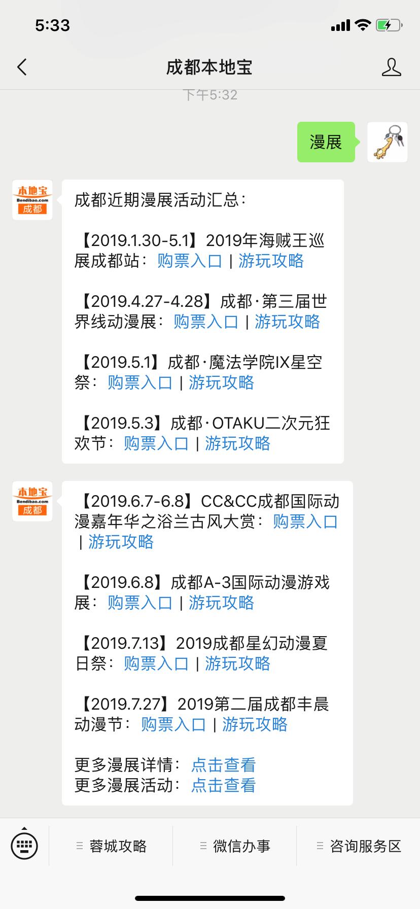 2019年成都OTAKU二次元狂欢节(时间 地点 门票)