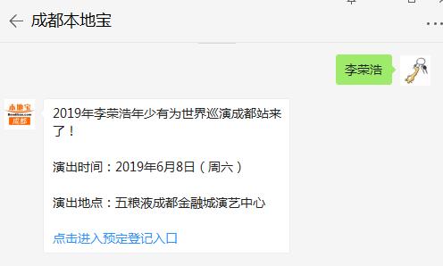 2019年李荣浩成都演唱会攻略(时间 地点 门票)