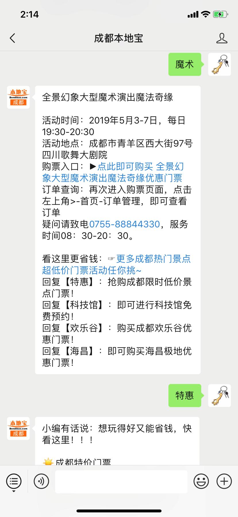 2019年成都五一全景幻象大型魔术演出(时间 地点 门票)