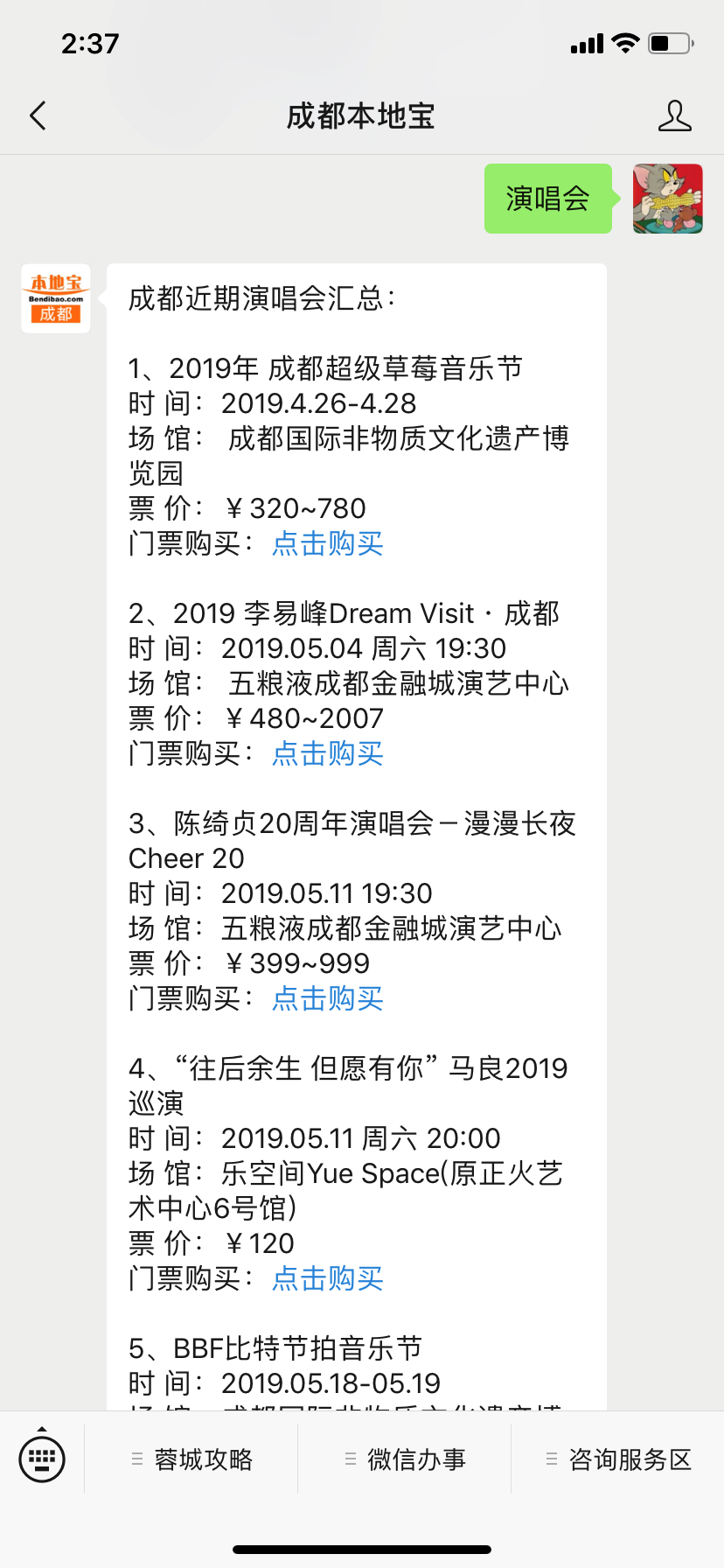 2019年邱比陶醉纳西瑟斯成都演唱会(时间 地点 门票)