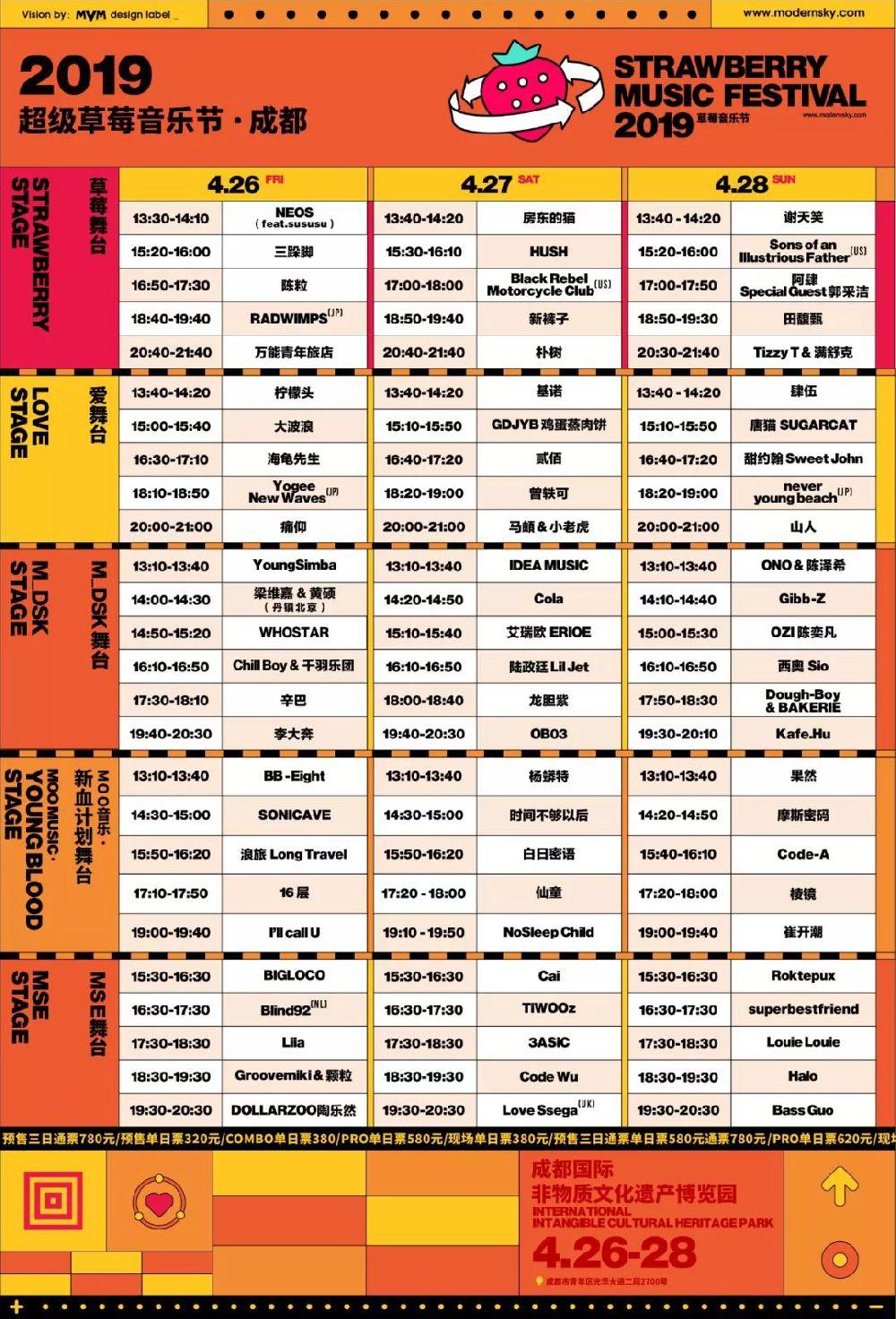 2019年成都超级草莓音乐节嘉宾签售时间表